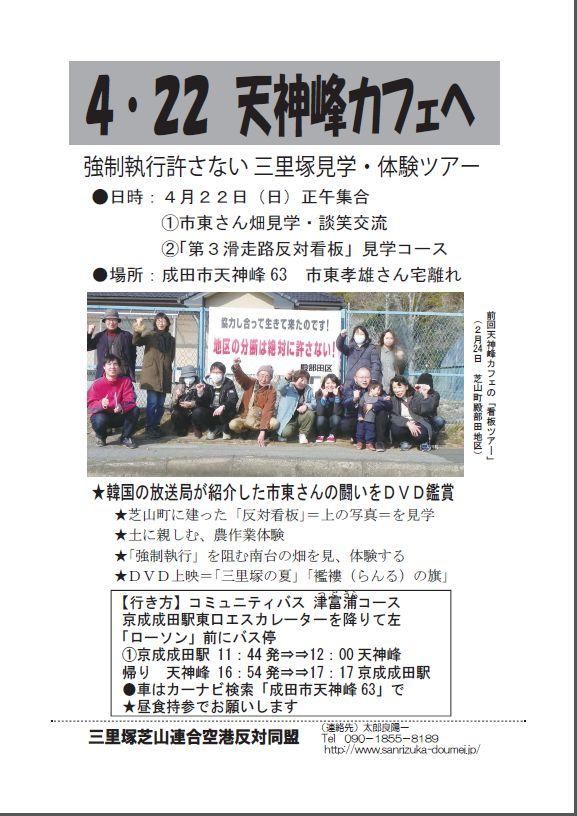 https://www.sanrizuka-doumei.jp/home02/2017/photo/p180404_2.jpg