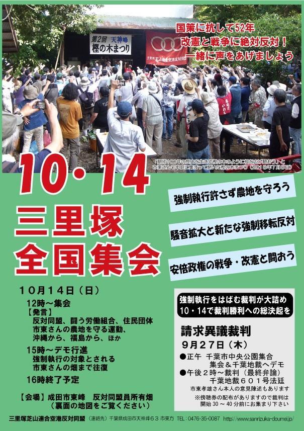 https://www.sanrizuka-doumei.jp/home02/2017/photo/p181014bira1.jpg.jpg