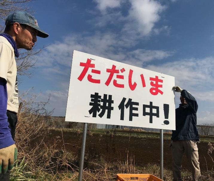 https://www.sanrizuka-doumei.jp/home02/2017/photo/p190203_2.jpg