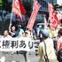 「空港会社の訴えを棄却せよ!」内田裁判長に迫る
