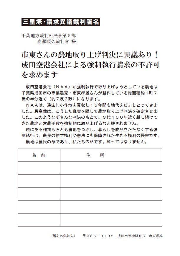 http://www.sanrizuka-doumei.jp/home02/p170328.jpg