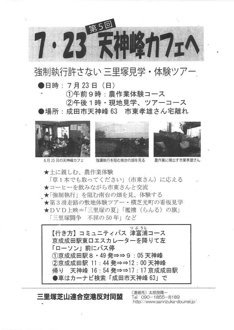 p170720.jpg