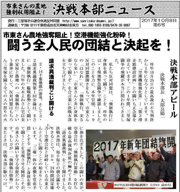 http://www.sanrizuka-doumei.jp/home02/p171008_1.jpg